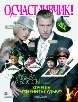 O, schastlivchik! - Russian Movie Poster (thumbnail)