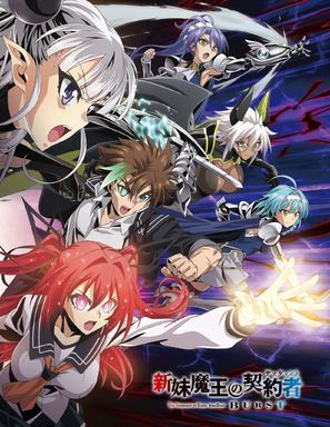 """Shinmai Maou no Testament"" - Japanese Movie Poster (thumbnail)"
