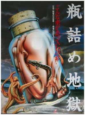 Binzume jigoku - Japanese Movie Poster (thumbnail)