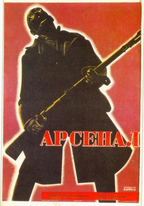 Arsenal - Russian Movie Poster (thumbnail)