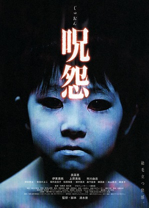 Ju-on: The Grudge - Japanese Movie Poster (thumbnail)