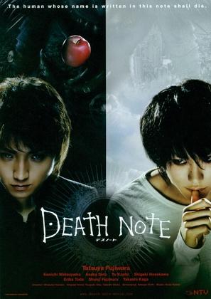 Desu nôto - poster (thumbnail)