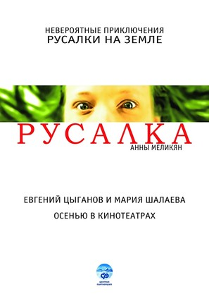 Rusalka - Russian Movie Poster (thumbnail)