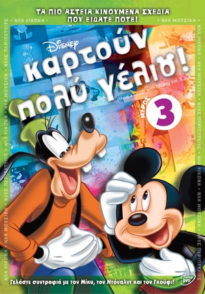"""""""Mickey Mouse Works"""" - Greek DVD movie cover (thumbnail)"""