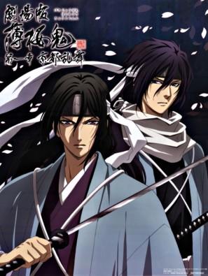 """Hakuouki"" - Japanese Movie Poster (thumbnail)"