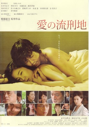 Ai no rukeichi - Japanese Movie Poster (thumbnail)