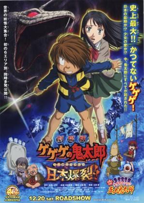 Gekijô ban Gegege no Kitarô: Nippon bakuretsu - Japanese Movie Poster (thumbnail)