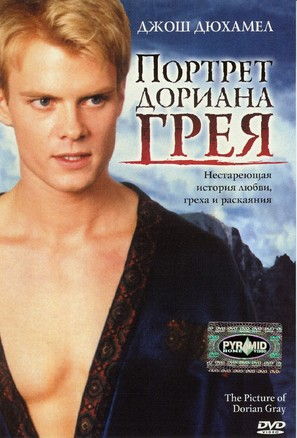 The Picture of Dorian Gray - Russian Movie Cover (thumbnail)