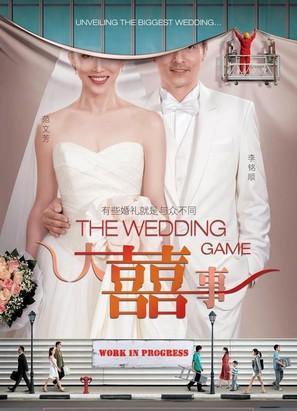 Da xi shi - Singaporean Movie Poster (thumbnail)
