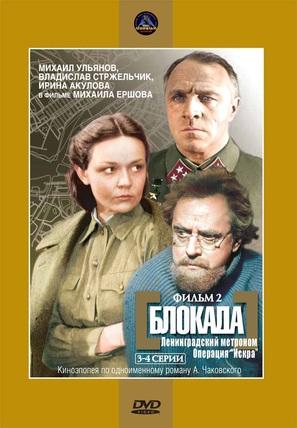 Blokada: Leningradskiy metronom, Operatsiya Iskra - Russian Movie Cover (thumbnail)