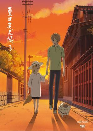 """Natsume yûjinchô"" - Japanese Movie Cover (thumbnail)"