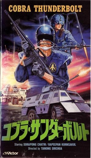 Cobra Thunderbolt - Japanese Movie Cover (thumbnail)