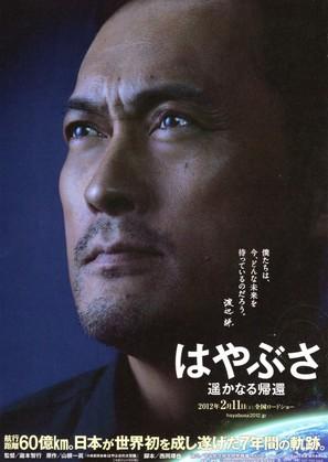 Hayabusa: Haruka naru kikan - Japanese Movie Poster (thumbnail)