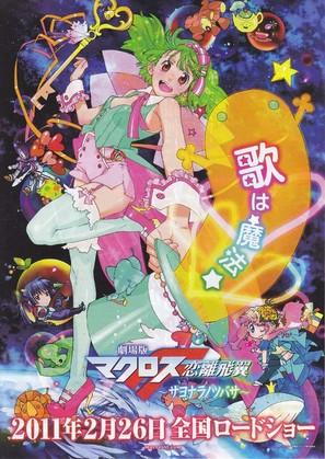 Gekijôban makurosu F: Sayonara no tsubasa - Japanese Movie Poster (thumbnail)