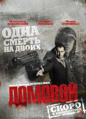 Domovoy - Russian Movie Poster (thumbnail)