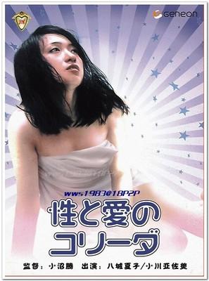 Sei to ai no korîda - Japanese Movie Poster (thumbnail)