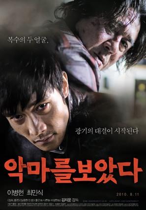 Akmareul boatda - South Korean Movie Poster (thumbnail)