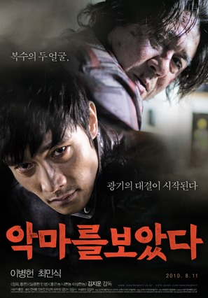 Akmareul boatda - South Korean Movie Poster (thumbnail)