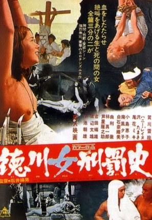 Tokugawa onna keibatsu-shi - Japanese Movie Poster (thumbnail)