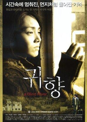 Kwihyang - South Korean Movie Poster (thumbnail)