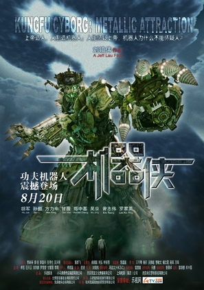 Metallic Attraction: Kungfu Cyborg - Chinese Movie Poster (thumbnail)