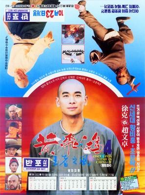 Wong Fei Hung ji sei: Wong je ji fung