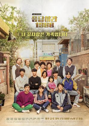 """Eung-dab-ha-ra 1988"" - South Korean Movie Poster (thumbnail)"