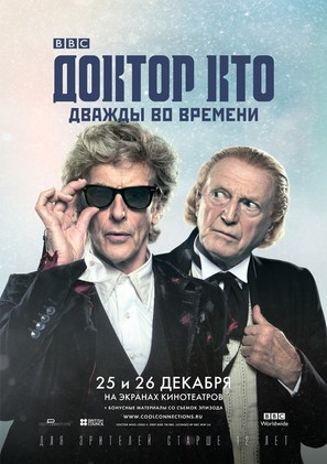 """Doctor Who"" Twice Upon a Time - Russian Movie Poster (thumbnail)"