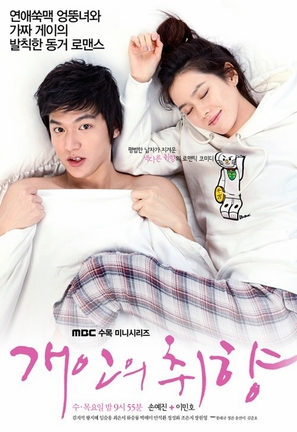 """Gae-in-eui chwi-hyang"" - South Korean Movie Poster (thumbnail)"