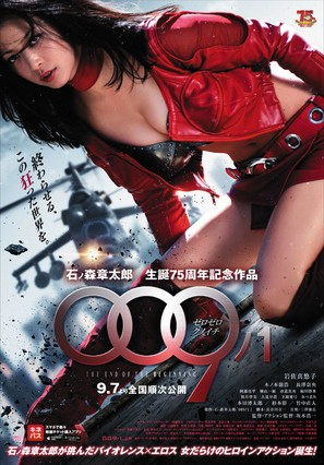 009 no 1: The end of the beginning - Japanese Movie Poster (thumbnail)