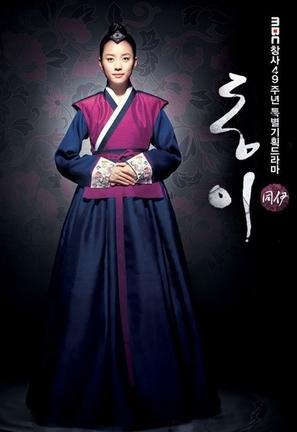 """""""Dong Yi"""" - South Korean Movie Poster (thumbnail)"""