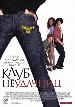 Crush - Russian Movie Poster (thumbnail)
