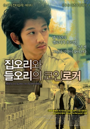 Ahiru to kamo no koinrokkâ - South Korean Movie Poster (thumbnail)