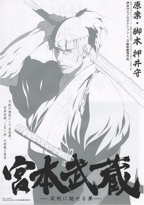 Miyamoto Musashi: Soken ni haseru yume - Japanese Movie Poster (thumbnail)