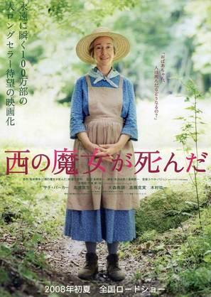 Nishi no majo ga shinda - Japanese Movie Poster (thumbnail)