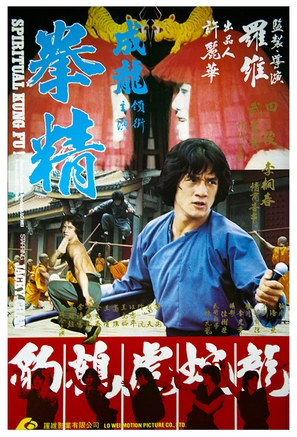 Spiritual Kung Fu - Hong Kong Movie Poster (thumbnail)