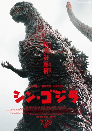 Shin Gojira - Japanese Movie Poster (thumbnail)