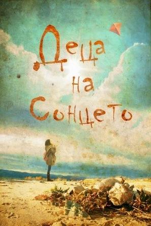 Deca na sonceto - Macedonian poster (thumbnail)