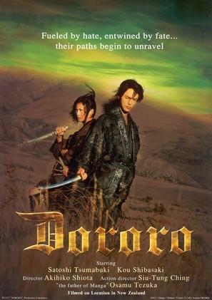 Dororo - poster (thumbnail)