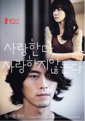 Saranghanda, saranghaji anneunda - South Korean Movie Poster (thumbnail)