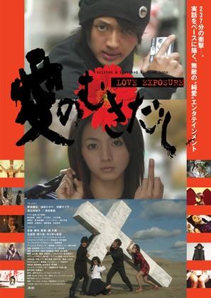 Ai no mukidashi - Japanese Movie Poster (thumbnail)
