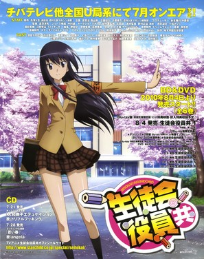 """Seitokai yakuindomo"" - Japanese Movie Poster (thumbnail)"