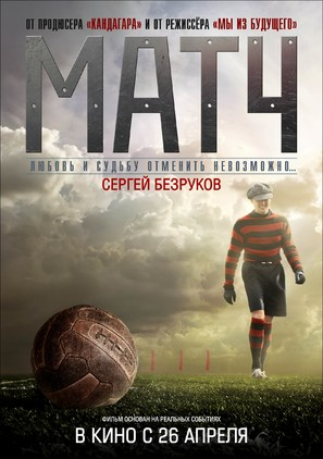 Match - Russian Movie Poster (thumbnail)