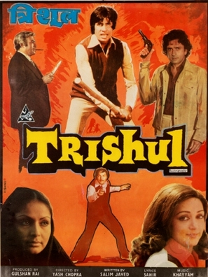 Trishul - Indian Movie Poster (thumbnail)
