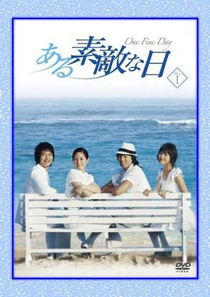 """Eo-neu Meot-jin Nal"" - Japanese Movie Cover (thumbnail)"