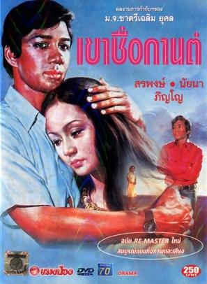 Khao Chue Karn