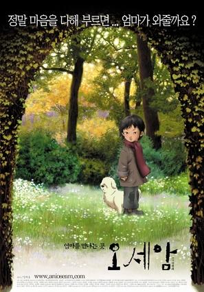 Oseam - South Korean Movie Poster (thumbnail)
