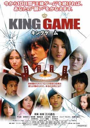 Kingu gêmu - Japanese Movie Poster (thumbnail)