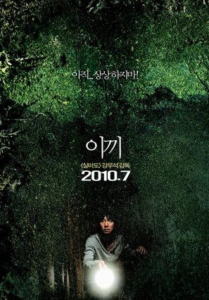 Moss - South Korean Movie Poster (thumbnail)
