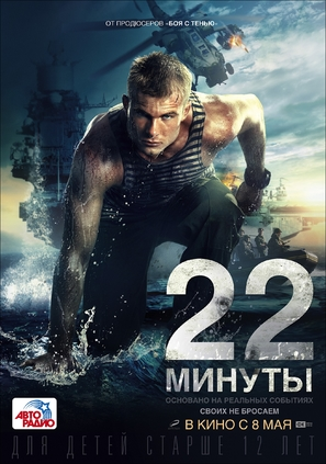 22 minuty - Russian Movie Poster (thumbnail)